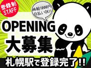 札幌駅に事務所をOPENしました★ 地下鉄10番出口からスグです◎ 面接・集合・解散…全てココでOK→ますます便利&気軽に…♪