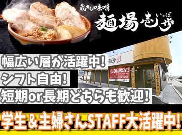 【ラーメン店Staff】毎回、参加率は7割以上!?社内イベントも盛り上がる◎『麺場 壱歩』のメンバーは店舗を越えて超仲良しなんです♪♪