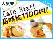 人気のハーバーランドエリア◆高時給1100円&パンケーキをお得に味わえます!