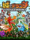 代表タイトルは「城とドラゴン」「ドラゴンポーカー」など。人気ゲームを支える大切なお仕事です。