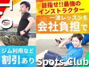 「学生時代みたいにもう1回、気持ちよく体を動かしたい!!」という運動部出身の方など、体を動かすのが好きな方にオススメ☆