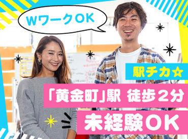 ★受電のみ★未経験Startでも土日時給1400円!