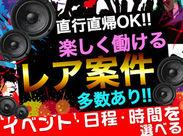 人気イベント・憧れのアーティストLIVEなど…案件たくさんあり♪希望を教えて下さい♪面接時にお仕事決まったら、2000円GET!