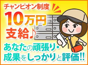 【ポスティングstaff】自分の時間に合わせて配布できるのがウレシイ☆WワークにオススメのポスティングSTAFF♪