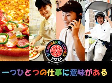【デリバリーStaff】笑顔を届ける街のpizza屋さん♪★ストロベリーコーンズ★【週1×2h~OK】 【シフト自己申告】⇒自分の予定と両立ラクラク♪*