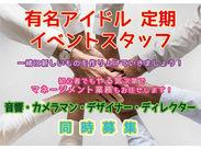 """MAX日給1万円以上の案件も★""""楽しい""""×""""稼げる""""の融合!!このチャンスを逃したら出会えないかも…!"""