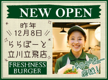 【カフェStaff】昨年12月にオープンしたばかりのフレッシュネスバーガー 立川立飛店★一緒にお店を盛り上げてくれる方を募集します!
