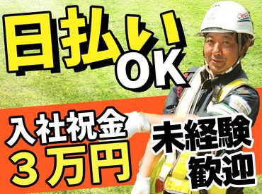 【交通誘導スタッフ】\こんなに条件良くっていいんですか?/◆日払いOK◆入社祝い金3万円◆短期OK安全靴やバッグもこちらでご用意します!!