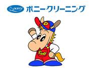 関東で706店舗展開中のポニークリーニング♪大手企業で安心して働きたい方にもオススメです★