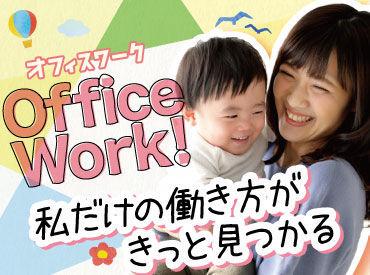 安定した収入がほしい。そんな方にもオススメです!人気のオフィスワークを多数扱っています♪