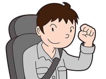 """力仕事なし&車の免許すら不要◎ """"助手席側の安全確認""""をお願いします!"""
