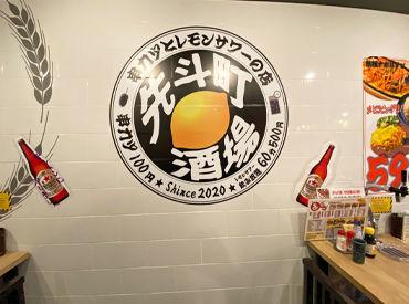 レモンのロゴがかわいい! オシャレなお店で楽しく働きたいなら ココで決まりでしょッ☆