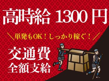 【高時給1300円!】日払い制度もあり♪ 1日で1万円以上稼ぐSTAFFも! ガッツリ稼げるチャンス~★