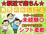 東大阪・関西圏に勤務地・お仕事イロイロあり♪ まずは、アナタの希望をお聞かせくださいね☆★