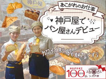 """【神戸屋Staff】見た目も美味しいパンがいっぱい…♪。*""""いらっしゃいませ""""からゆっくり始めます◎土日は…高校生さん歓迎です(´艸`*)"""