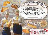 <*未経験OK*>お任せするのはパンを並べたり、袋に詰めたり…販売がメインなので難しい接客はありません♪