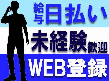 \WEB登録もできます★/ 名前や生年月日など基本情報を 入力するダケ◎ スマホがあればいつでも登録出来ちゃう♪