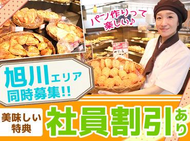 """【パン屋STAFF】""""未経験""""でも、美味しいパンが焼けるように…♪.*""""《 履歴書不要 》で始めやすい!●レフボン忠和店で同時募集●"""