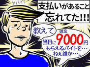 『通帳の残高は1ケタ代…』 『1日の生活費は500円以内…』 そんな生活から脱却したい方必見!