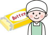 主にバターなどを扱っている、 乳製品の製造オペレーションのお仕事☆ あんな商品やこんな商品…あなたのアイデアが光ります☆
