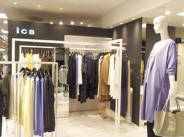 【ICB販売STAFF】\大人気ブランドで安定Work♪/「ICB」は、Sharp&Modernを基本テイストに洗練されたスタイリッシュでエレガントなブランド*