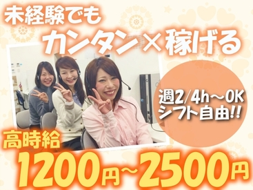 【コールSTAFF】博多で人気の萬天商事が2017年8月熊本に進出!『ノルマも残業もなし』で未経験も活躍中★カンタンx稼げる=コールセンター!