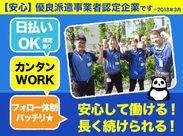 【登録会について】名古屋駅から徒歩5分の会場です◎その他<一宮市/小牧市>などでも随時開催中!