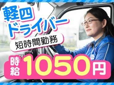 【軽四ドライバー】【佐川急便の軽四ドライバー】AT免許で収入UPを目指せます。大手企業で安心・安定!主婦・学生さん活躍中★時給1050円!