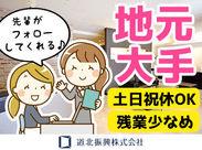 地域密着企業!道北振興(株)本社での事務スタッフの募集です。キレイなオフィスは私達の自慢です♪