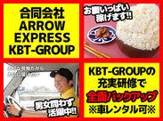 KBT-GROUPが充実の研修で全面バックアップいたします!!未経験でも安心してご応募ください♪