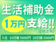 ★☆★生活補助金として1万円支給します★☆★