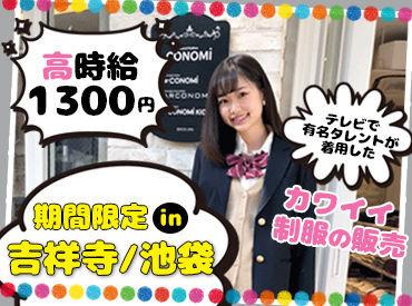 テレビでも紹介された話題のお店! 可愛くて上品な制服スタイルが大人気♪ 雑誌や映画でも使われています!