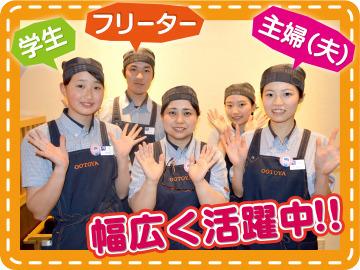 【大戸屋のホールスタッフ】東京で人気の定食チェーン店「大戸屋」★週2日~勤務OK!プライベートとの両立も◎固定勤務でガッツリもOK!