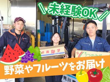 野菜やフルーツの「仕分け」作業! 20~40代のアルバイトさん12名が活躍中! 3割弱が女性staff☆ 社員も随時いるので安心です♪