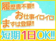 \Max時給は1300円以上★/ 見逃せない【好条件】揃ってます! 期間限定のお仕事たくさんご紹介中♪