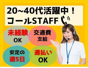 【契約サポートのコールSTAFF】\働くながら、スマホやWi-Fiに詳しくなれる!?/ 「知識」が身に付くお仕事です(^▽^)/