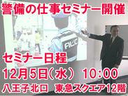 【警備の仕事セミナー】開催! 12/5(水) 10時 八王子 北口 東急スクエア12階  ◎予約不要(先着20名)