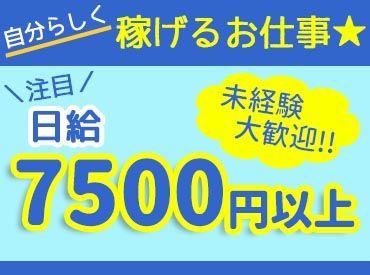 日給7500円でしっかり稼げます◎ 日払い・週払いOK! すぐに稼ぎたい方にもオススメです。