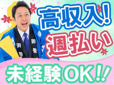 ≪日本ワーク・センターでは・・・≫ 様々な勤務地から選べる☆ あなたの家の近くの案件も紹介するので 面談でご相談ください◎