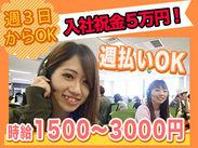 未経験でも最大時給3000円!しっかり稼いで、楽しんじゃおう! オープニングだから一緒に始める仲間もイッパイ♪