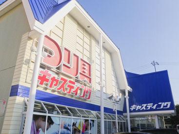 キャスティングいわき鹿島店【外観】