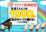 特別な資格や経験は不要!子どもが好きで、ピアノ指導ができる方であればOK!