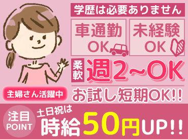≪車通勤OK★≫ 車で出勤できちゃうから お仕事終わりにお買い物もできちゃう◎