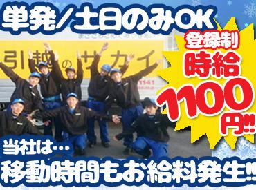 【引越アシスタント】/ 3/17~4/10は 特別報奨金【MAX3万円】!!★\好きなときにお仕事OK♪春休みだけ/土日のみetc…大歓迎!