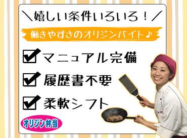 """【キッチン(夕夜)】-★未経験OK★-レシピ&マニュアル完備♪まずは""""いらっしゃいませ""""からSTART!あなたのペースでお仕事に慣れていきましょう◎"""