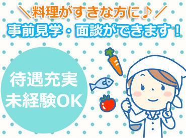 【施設管理スタッフ】*◆資格や経験がなくても大丈夫◆*<調理/盛付/発注…>など⇒どれか1つでもできたらOK♪\事前見学・面談ができます!/