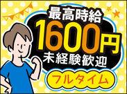 高収入★未経験でも時給1500~1600円スタート!しっかり稼ぎたい方にピッタリ◎