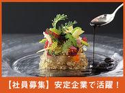 熱き思いを持ったフレンチ料理人がこの厨房に集結しています! フレンチ全般の知識と素養、味覚を身につけませんか?