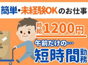 ★★週5日で勤務できる方歓迎★★ 月~金曜日の13時までの勤務で、 月収10万円近く稼ぐことも可能です◎◎
