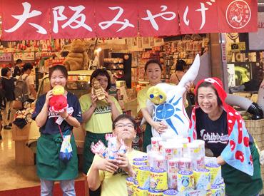"""【おみやげ屋Staff】\大阪の""""おもろいもん""""がズラッ!!/くいだおれ太郎オフィシャルショップも併設のレトロで楽しい雰囲気のお店で働こう♪"""